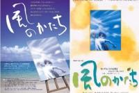 東京・世田谷区の北沢タウンホールで7月1日午後3時半から、ドキュメンタリー映画「風のかたち」の上映会と、映画を監督した伊勢真一さん(60)と聖路加国際病院副医院長の細谷亮太医師(61)ら3人のトークショーが開かれた。