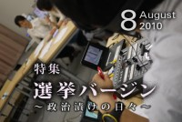8月号は桑田真澄氏をゲストに迎えたインターネット放送の様子と、学生が授業で作成した記事をお送りします。