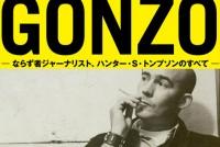2005年、自宅で拳銃自殺したジャーナリストのハンター・S・トンプソン。そのアウトローさゆえにアメリカ国民から愛された彼の生涯とはどのようなものだったのか?映画『GONZO』はハンター・S・トンプソンの全貌に迫るドキュメンタリーだ。
