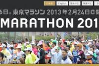 毎年2月に開催される東京マラソン(東京マラソン財団主催)の一般申し込みが8月1日から8月31日まで実施されている。マラソンブームに火を付けたとされる市民マラソンの一つだが、その抽選方法がどのように行われているのか、明らかにされていなかった。早稲田大学ジャーナリズムコース(Jスクール)取材班の記者が、大会主催者である「東京マラソン財団」に対し情報公開請求を行ったところ、抽選方法に関する記録文書などについて一切存在していなかったことがわかった。 =画像は東京マラソン2013のHP