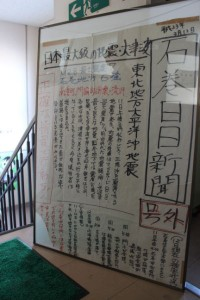 3月12日付けの壁新聞(第1号)