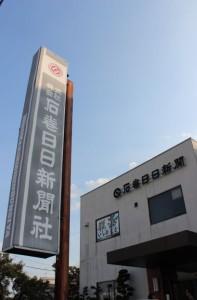 石巻日日新聞社