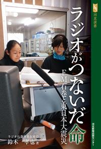 鈴木さんの著書『ラジオがつないだ命』の表紙