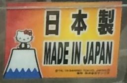 「日本製」を明示するカード=2014年1月4日撮影