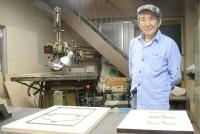 牛乳などの紙パック、キャラメルの箱、名刺……。私たちの身の回りには「抜型」を用いて作られる製品がたくさんある。抜型とは、クッキーの形を生地からくりぬくように、狙った形に紙などの加工材料を打ち抜く道具。早稲田鶴巻町にある出田(いでた)抜型製作所代表取締役、出田敏明さん(76)は、今では数少なくなった熟練の抜型職人だ。「職人が作りだす細かい型は機械じゃ真似できないよ」と微笑む。
