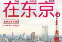 J-Schoolの2014年秋学期「雑誌編集入門B」(担当教員・稲垣太郎講師)が中国人留学生を読者ターゲットにしたフリーペーパー「在東京。」を完成させた。フリーペーパーの実物のPDF版と、稲垣講師による、フリーペーパーができるまでの紹介文を掲載する。