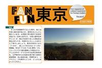 J-Schoolの2015年秋学期「雑誌編集入門B」(担当教員・稲垣太郎講師)が外国人観光客や日本に住む留学生を読者ターゲットにしたフリーペーパー「Fan Fun東京」を完成させた。フリーペーパーの内容(PDF版)と、その制作者である学生たちを、稲垣講師による紹介文でお届けする。