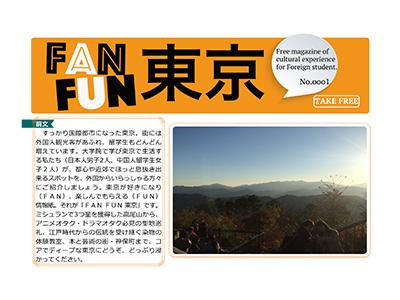 Fan Fun東京