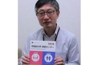 早稲田大学学生部が実施している「学生生活調査」(2016年度)によると、学生の4割が学生生活全般に関して不安や悩みを抱えていることが分かった。最近はSNSに関連したコミュニケーションの悩みを抱える学生が増えているという。同大保健センター・学生相談室の心理専門相談員、樫木啓二さんは、気軽に相談に訪れてほしいと呼びかけている。  (トップの写真:「こんなことで相談していいのか、などと抱え込まないで気軽に来てほしい」と話す学生相談室心理専門相談員の樫木啓二さん=2018年7月12日、東京都新宿区早稲田キャンパス、金安如依撮影)